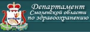 Департамент смоленской области по здравоохранению